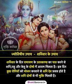 Vedic Mantras, Hindu Mantras, Hindu Rituals, Gernal Knowledge, Knowledge Quotes, Astrology Hindi, Hanuman Pics, Rudra Shiva, Sanskrit Mantra