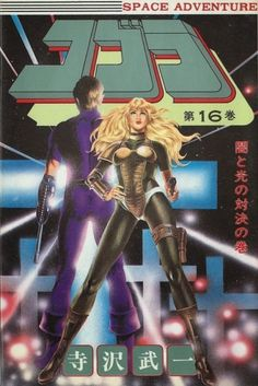 Space Adventure Cobra, Cute Hipster Outfits, Cool Anime Pictures, Space Pirate, Anime Japan, Game Art, Comic Art, Science Fiction, Manga Anime