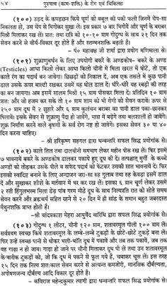 पुरुषत्व (काम शक्ति) के रोग एवं चिकित्सा: Diseases of Kama and Cure Vedic Mantras, Yoga Mantras, Hindu Mantras, Men Health Tips, Good Health Tips, Couples Quotes Love, Couple Quotes, Ayurveda, Gk Knowledge