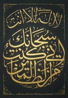 DesertRose,;,حين تنادﻱ ﻳﺎﺍﺍﺍﺭﺏ ﺃﺑﺸﺮ ﻟﻦ ﺗﺨﻴﺐ،،، ﺇﻣﺎ ﻣﻠﺒﻰ ﻟﻚ ﺍﻟﻨﺪﺍﺀ،،، ﺃﻭ ﻣﺪﻓﻮﻉ ﻋﻨﻚ ﺍﻟﺒﻼﺀ،،، ﺃﻭ ﺃﺟﺮ ﻣﻜﺘﻮﺏ ﻓﻲ ﺍﻟﺨﻔﺎﺀ،،، ﻓﻠﻴﺸﺮﻕ ﻳﻮﻣﻨﺎ ﺣﻤﺪﺍًﺑﺄﻥ ﻟﻨﺎ ﺭﺑﺎً ﺇﺫﺍ ﺃﻏﻠﻘﺖُ ﺍﻷﺑﻮﺍﺏ ﻻ ﻳُﻐﻠﻖ ﺑﺎﺑﻪ،،، ﻭﺇﺫﺍ ﺍﻧﻘﻄﻌﺖ ﺍﻷﺳﺒﺎﺏ ﺟﺎﺀ ﻣِﺪﺍﺩﻩ،،، ﻭﺇﺫﺍ ﻗﺴﺖ ﺍﻟﻘﻠﻮﺏ ﻧﺰﻟﺖ ﺭﺣﻤﺎﺗﻪ،،، ﻃﺒﺘﻡ ﻭﻃﺎﺑﺖ ﺃﻳﺎﻣﻜﻡ،،، ﺻﺒﺤﻜﻡ ﺍﻟﻠﻪ ﻭﻣﺴّﺎﻛﻡ ﺑﺎﻟﺨﻴﺮ,;, Abstract Iphone Wallpaper, Wallpaper Backgrounds, Beautiful Photos Of Nature, Islamic Art Calligraphy, Holy Quran, Quran Quotes, Allah, Design Art, Metal Furniture