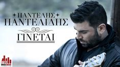 Ginetai - Pantelis Pantelidis (new single 2013 - στίχοι)