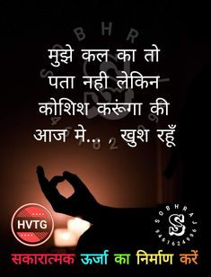 Hindi Quotes On Life, Happy Quotes, Life Quotes, Sanskrit Quotes, Mahadev Quotes, Reality Quotes, Happiness Quotes, Motivation Quotes, Om