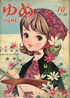 岸田はるみ Kishida Harumi: Yume 58/ Oct.1964