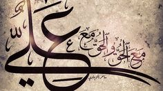 History Of Calligraphy, Islamic Art Calligraphy, Glass Painting Designs, Paint Designs, Islamic Society, Arabic Art, Imam Ali, Art And Architecture, Images