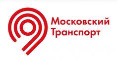 Как создавался бренд «Московский транспорт»   Реклама Маркетинг PR - SOSTAV.RU