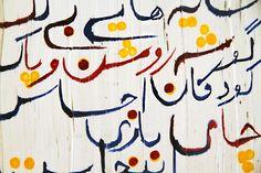 by Hadieh Shafie