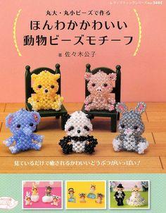Granos de la semilla lindos abalorios animales - libro del arte japonés