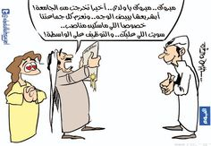 كاريكاتير: جريدة اليوم (السعودية) يوم الثلاثاء 9 فبراير 2016