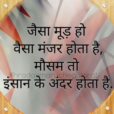 Mausam to insaan k andar hota hai Hindi Quotes On Life, Urdu Quotes, Quotations, Life Quotes, Desi Quotes, Friendship Quotes, Good Thoughts Quotes, Mixed Feelings Quotes, Attitude Quotes