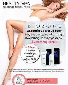 Θεραπεία με ενεργό όζον Biozone! 6 θεραπείες γλυπτικής σώματος με όζον, από 470€ τώρα μόνο 235€! Δώρο + 1 προιόν αγωγής για το σπίτι! Θεαματικά αποτελέσματα σε προβλήματα κυτταρίτιδας, τοπικού λίπους & χαλάρωσης! Η προσφορά ισχύει για όλο τον Απρίλιο για το ινστιτούτο της Δάφνης! Για πληροφορίες & ραντεβού καλέστε 210 9013096!