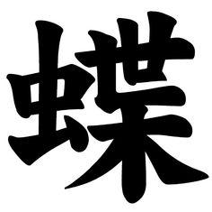 Borboleta em chinês