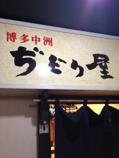 http://r.gnavi.co.jp/p614301/