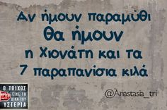 Find images and videos about quotes, greek quotes and greek on We Heart It - the app to get lost in what you love. Funny Images With Quotes, Funny Greek Quotes, Funny Picture Quotes, Love Me Quotes, Sarcastic Quotes, Funny Photos, Funny Statuses, Funny Memes, Jokes