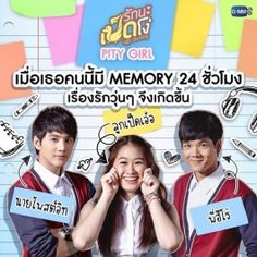 Watch Ugly Duckling : Pity Girl Episode 5 English Subbed Full HD Online for Free Drama Film, Drama Movies, Live Action, Ugly Duckling Series, Dramas, Girls Season 2, Season 3, Ugly Girl, Asian Love