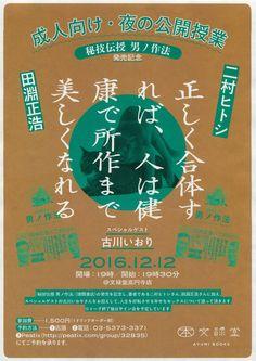 2016年12月12日に行われたイベントのポスターです。