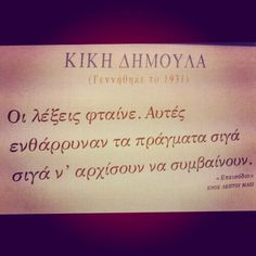 greek, words, and greek quotes image Poetry Quotes, Me Quotes, Something To Remember, Greek Words, Greek Quotes, Photo Quotes, English Quotes, Life Lessons, Wise Words