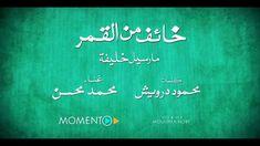 خائف من القمر - محمد محسن شعر:محمود درويش موسيقى:مارسيل خليفة