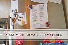Μία εκτυπώσιμη λίστα με τις δουλειές του σπιτιού εντελώς δωρεάν. Έτσι θα έχετε το σπίτι σας καθαρό και οργανωμένο σε καθημερινή βάση. Getting Organized, Housekeeping, Clean House, I Shop, Office Supplies, Cleaning, Organization, Make It Yourself, Toys