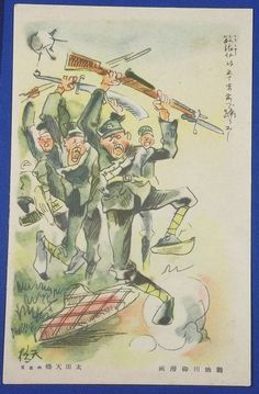 1930's Sino Japanese War Postcard : Sarcastic Cartoon & Senryu ( Haiku ) against Chinese Army / vintage antique old Japanese military war art card / Japanese history historic paper material Japan