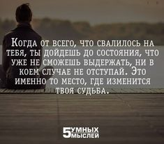 VK is the largest European social network with more than 100 million active users. Russian Quotes, Sad Day, Life Philosophy, Self Development, Self Improvement, Life Lessons, Work Hard, Best Quotes, Psychology
