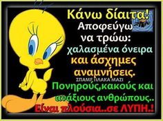 Funny Quotes, Life Quotes, Greek Quotes, Moving Forward, Messages, Humor, Sayings, Fictional Characters, Tweety