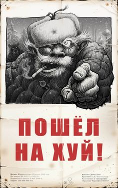 """Photo from album """"Poster of the USSR (slightly corrected)"""" on – Everything for Tattoo I Want You Poster, Vintage Circus Posters, Propaganda Art, Naive Art, Letter Art, Illustrations And Posters, Man Humor, Historical Photos, Funny Photos"""