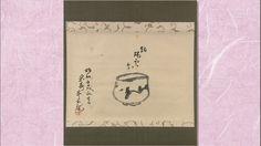 荒川豊蔵の茶碗と掛軸_14