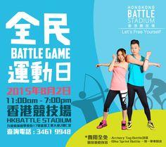 香港競技場《全民Battle Game運動日》 為響應8月2日「全民運動日2015」將會舉辦破天荒的《全民Battle Game運動日》,鼓勵全城一同動起來!參加者預先報名及獲確認後,可於當日免費參加Archery Tag Battle決箭 及Bike Sprint Battle 1對1單車對決競技遊戲乙次。立刻邀請你和你的朋友,家人和同事自由組隊參加,齊齊準備做運動啦!名額有限,額滿即止!  參加方法: 1)【讚好】香港競技場 HK Battle Stadium Facebook專頁 2)公開【分享】此帖子到自己的 3)填妥以下連結的資料   http://goo.gl/forms/ciLFtm40mu  條款及細則:https://goo.gl/BW4KOq  #battle #stadium #bike #全民運動日 #archerytagbattle #決箭