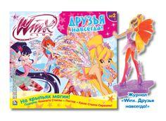 ¡Nueva revista Winx Club Sirenix en Rusia! http://poderdewinxclub.blogspot.com.ar/2013/11/nueva-revista-winx-club-sirenix-en-rusia.html
