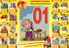 Детские плакаты по пожарной безопасности