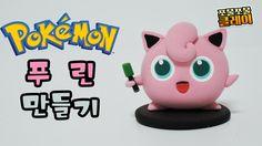 클레이로 포켓몬 푸린プリン 만들기 How to make Pokemon Jigglypuff air dry clay figure