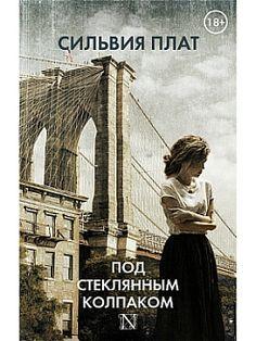 Под стеклянным колпаком Издательство АСТ