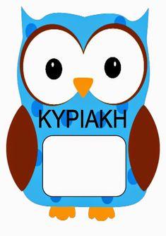 Ελένη Μαμανού: Μέρες της Εβδομάδας - Οι Νοικοκύρηδες της τάξης Owl Pictures, Owl Pics, Greek Language, Special Needs, Hello Kitty, Kindergarten, Calendar, Funny Memes, Classroom