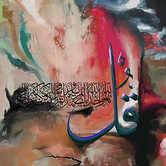 Browse through images in Corporate Art Task Force's Islamic Paintings collection. This gallery is dedicated to the islamic heritage of muslims all around the world. Words of wisdom, faith and blessings are beautifully painted on canvases u. Calligraphy Drawing, Arabic Calligraphy Art, Arabic Art, Calligraphy Handwriting, Calligraphy Alphabet, Islamic Patterns, Islamic Paintings, Islamic Wall Art, Allah Islam