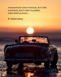 Good Morning Thursday, Singing Hallelujah, Greek Words, Greek Quotes, Supply Chain, Picture Quotes, Picture Ideas, Philosophy, Quotations