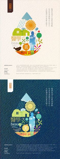 beauty in raindrop design poster