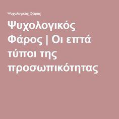 Ψυχολογικός Φάρος   Οι επτά τύποι της προσωπικότητας Psychology, Projects To Try, Quotes, Life, Psicologia, Quotations, Quote, Shut Up Quotes