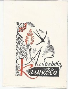 EXLIBRIS BOOKPLATE 1960s RUSSIA SWALOW 8X6M E 2651