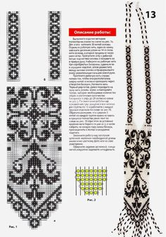 Diy Crafts - VK is the largest European social network with more than 100 million active users. Loom Bracelet Patterns, Beaded Necklace Patterns, Seed Bead Patterns, Bead Loom Bracelets, Beading Patterns, Bead Crochet, Filet Crochet, Bead Jewellery, Seed Bead Jewelry