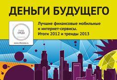 http://life-sreda.ru/assets/LifeSREDA_BestFinancialApps_2012-c204a4077ab541b7a53763e470c44538.pdf