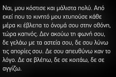 Google Play, Greek Quotes, Life Quotes, Good Things, Thoughts, Words, Quote Life, Quotes About Life, Life Lesson Quotes