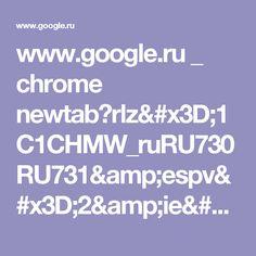 www.google.ru _ chrome newtab?rlz=1C1CHMW_ruRU730RU731&espv=2&ie=UTF-8