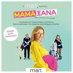 Xαρίζουμε 15 διπλές προσκλήσεις για την avant-πρεμιέρα της ξεκαρδιστικής ταινίας 'Μαμά Ξανά' που θα πραγματοποιηθεί την Τετάρτη 10/5 και ώρα 9μμ στο θερινό Cine Dexameni, στο Κολωνάκι. • 3 διπλές προσκλήσεις θα δοθούν κάνοντας like στην ανάρτηση αυτή στη σελίδα μας στο facebook και αναφέροντας σε σχόλιο τη φίλη σου που θα δείτε μαζί την ταινία • 12 διπλές προσκλήσεις θα δοθούν στις φίλες που θα στείλουν e-mail με τίτλο ΜΑΜΑ ΞΑΝΑ! στο events@matfashion.com αναφέροντας ονοματεπώνυμο και… Bun In The Oven, Fashion News, Movie Posters, Film Poster, Billboard, Film Posters