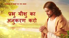 Hindi Christian Song   प्रभु यीशु का अनुकरण करो   Lord Jesus Is Our Beloved Worship Songs, Praise And Worship, Praise God, Choir Songs, Jesus Songs, Christian Music Videos, Christian Movies, Prayer For Today, Song Hindi