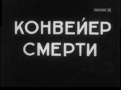 «Конвейер смерти», Иван Пырьев, СССР, 1932