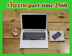 แหล่งงาน part time 2560 งานหลังเลิกงาน งานหลังเลิกเรียน รับงานทำที่บ้านได้ : เว็บงาน part time 2560 งานทำที่บ้าน เลือกเวลาทำงาน...