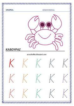 Φύλλα εργασίας - Αλφάβητο Greek Language, Some Funny Jokes, Learning Numbers, School Projects, Special Education, Worksheets, Kindergarten, Crafts For Kids, Preschool