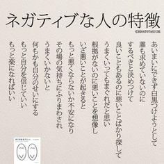 埋め込み Wise Quotes, Inspirational Quotes, Japanese Quotes, Proverbs Quotes, Spiritual Messages, Famous Words, Happy Words, Life Lesson Quotes, Life Words