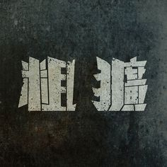 Chinese Typography | YDC2014 Photobooth on Behance
