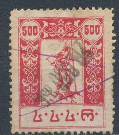 Armenia 1919 15 K Red with Inverted Overprint SC 38 Var VF Usewd Nice | eBay